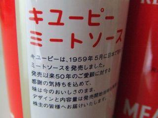 ミートソース缶2